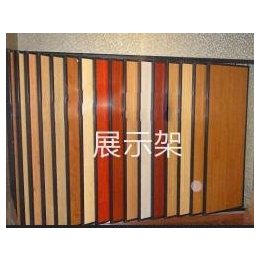 强化地板展示架pf-008厂家直销