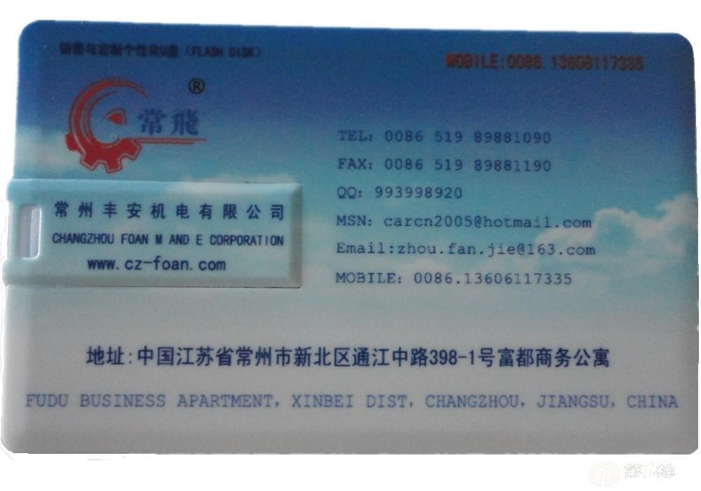 主 要 性 能: 1、存储介质:A级FLASH闪存介质 2、接口类型:USB2.0 3、传输速率: 数据读出速度:6M-20M/900KB/秒 数据写入速度:2M-15M/700KB/秒 4、支持BIOS的USB-FDD、ZIP双启动模式 5、兼容操作系统:Win7/Windows Vista/2000,Mac9.X以上及Linux2.6X以上版本,无需 驱动程序,即插即用、可热插拔(Windows98除外) 6、可通过CE/ROHS认证 7、可支持autorun/webkey(插入U盘自动弹出客户广告
