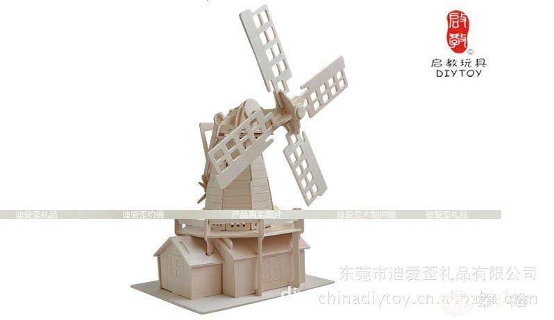 【大荷兰风车】3d木制仿真模型玩具批发|迪爱歪名胜