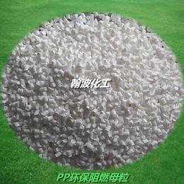 国产聚丙烯PP专用阻燃母粒