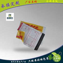 厂家定做快递袋印刷快递袋子白色快递袋多种尺寸出厂价批发
