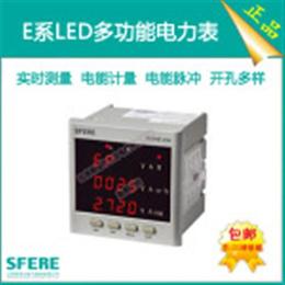 江苏斯菲尔电气、多功能电能仪表批发、内蒙古多功能电能仪表