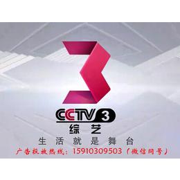 中视海澜2017年CCTV-3 栏目及其自由组合套广告价格