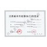 江西省木竹经营(加工)许可证