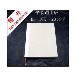 平装笔记本 厂家内芯批发 16K B5记事本 2014通用版
