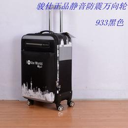 寸旅行箱学生PU行李箱包登机箱密码箱布箱骏仕万向轮拉杆箱