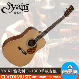 广州成乐时代音乐雅依利yairiD1300单板民谣吉他专营店