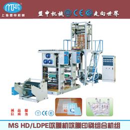上海盟申吹膜印刷组合机PE塑料吹膜印刷机吹膜印刷一体机成本低