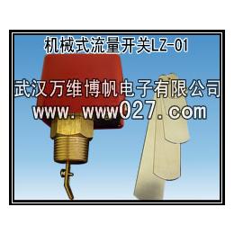 消防新规范用LZ-01挡片式流量开关