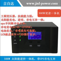 吉自达 500W12V 24V 太阳能逆控一体机