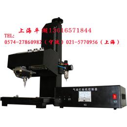 供应上海平湖工业气动打标机 绍兴气动打标机 象山气动打标机