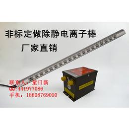 斯莱德SL-011感应方棒 折叠机静电消除器 除静电离子风棒