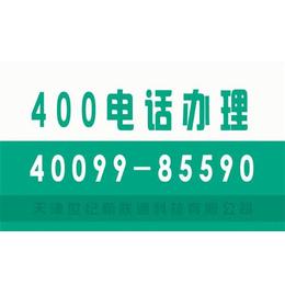 天津400电话办理机构|天津400电话办理|世纪新联通缩略图