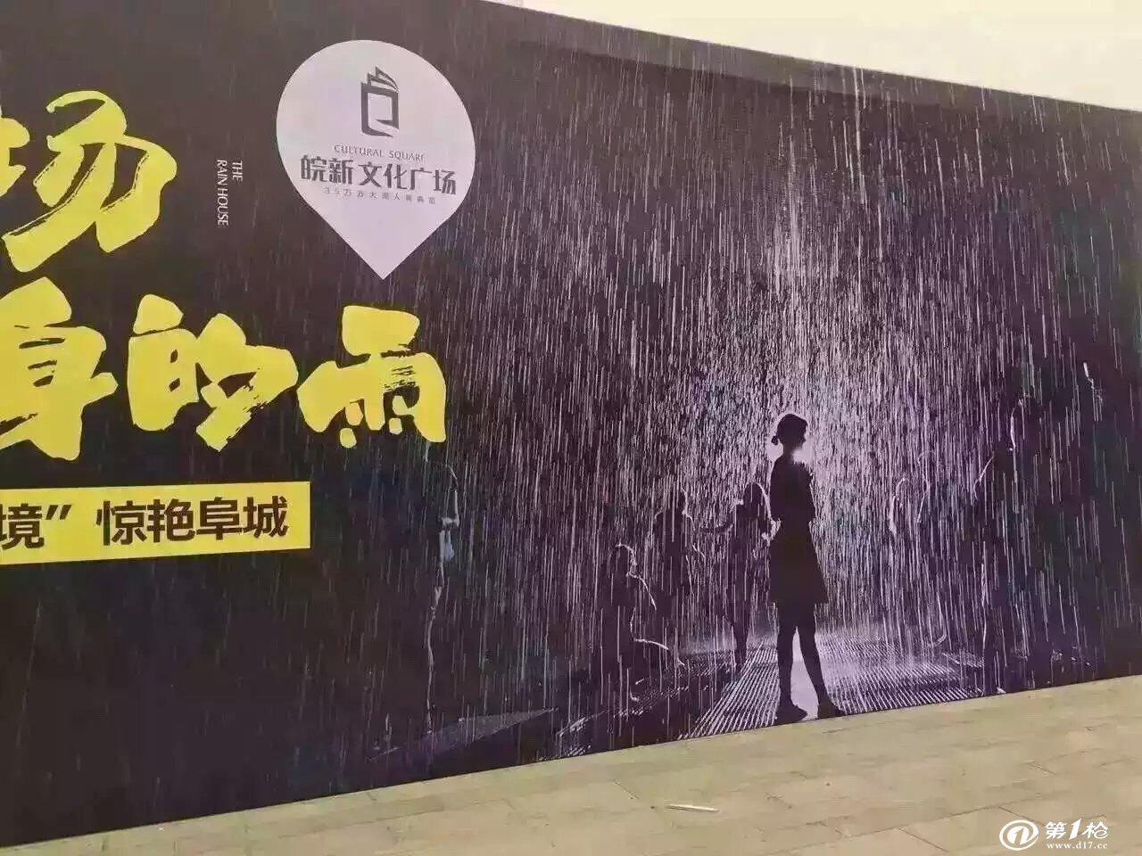 屋出租_活动雨屋设备出租出售