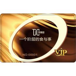 会员消费卡 消费会员卡 贵宾会员卡 VIP消费会员卡
