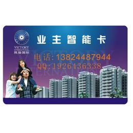 小区管理卡 业主卡 门禁扣卡 出入钥匙扣卡
