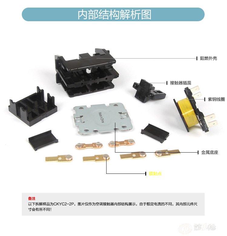 接线空调接触器cjx2_接触器