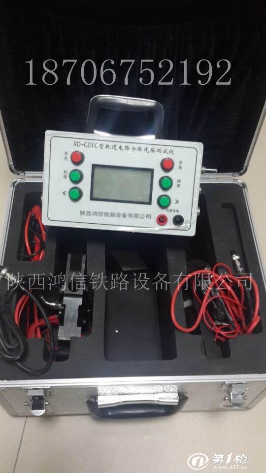 陕西鸿信铁路设备有限公司18706752192的轨道电路分路残压定压测试仪是我公司结合现场的需求开发研制的模拟单个车轮轮廓与轨道接触面积,对轨道电路分路残压进行测试的定压式测试工具。对压在钢轨上的真实重墨,即(24.5KN)2.5吨,是符合维规要求的一种有效的测试工具。具有体积小、重量轻、携带方便等特点,是测试轨道电路分路残压的标准工具。可满足测试43 Kg/m、50 Kg /m、60 Kg /m、75 Kg /m等型号钢轨构成的轨道电路残压。 结构特点:轨道电路分路残压测试仪由两台定压强分路夹具、测试箱