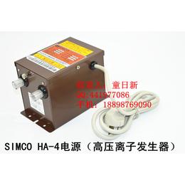 日本SIMCO电源HA-4离子发生器HA-4W高压静电发生器