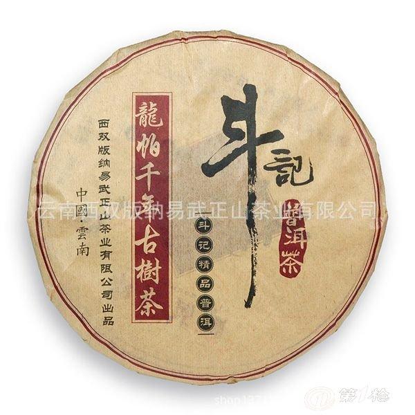 06年攸乐龙帕千年古树茶饼