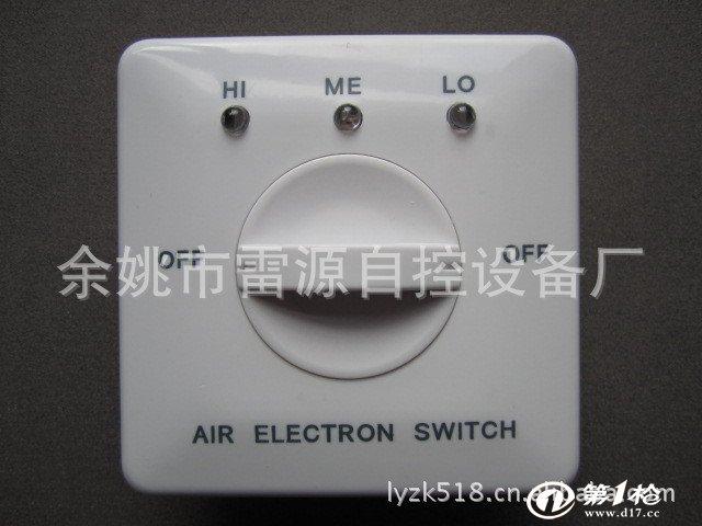 中央空调温控器 三档开关
