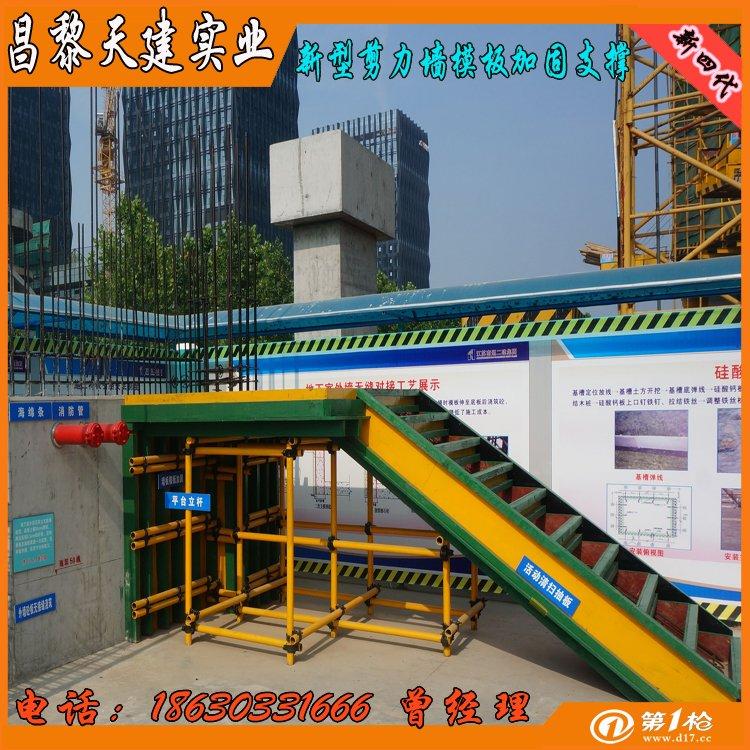 上海剪力墙模板支撑现代建筑钢结构厂家技术售后一对一指导 天建实业新型剪力墙模板支撑可以提高施工企业的形象,彰显企业实力。施工工地现场效果整洁、美观、安全,由于产品不用扣件、木材等耗材,施工简单易操作。可以为施工方节约不少工时,大大缩短工期,据使用过产品的客户说,至少每平方米可以节约大约3-5元钱的人工费用,产品施工速度快,为您节省大量的成本,施工无需任何技术。安装拆卸灵活方便,可适用于不同大小的房间,还适用于框架柱、梁、板施工,为企业带来经济效益和社会效益。