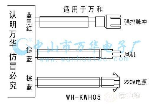 是根据万和热水器厂家5v电磁阀热水器推出的原厂原装强排脉冲控制器