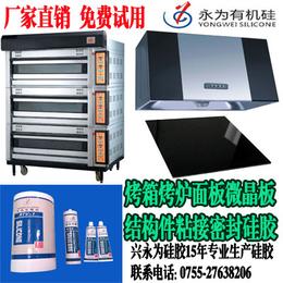 烤箱烤炉面板腔体门板微晶板结构件粘接固定硅胶 厂家直销