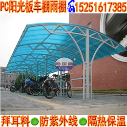 江苏PC阳光板车棚雨棚生产制造厂家