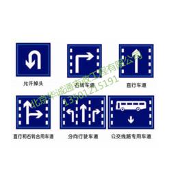北京华诚通供应停车场收费标牌 交通标牌