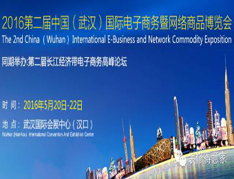 国内外500多家电商企业5月20日亮相华中电商第一展