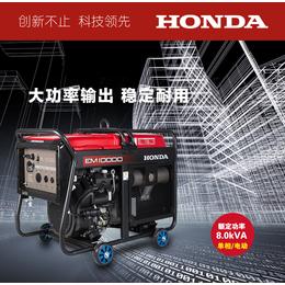 供应8千瓦闽东本田EM10000汽油发电机组