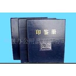 各种规格材质印鉴册