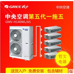 格力中央空调一拖五家用 省电节能