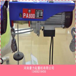 供应豪力100KG-1000KG微型电动葫芦