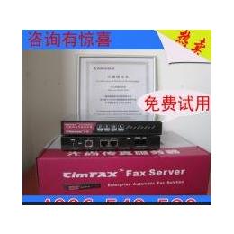 供应cimfaxC2102无纸传真服务器 网络传真机