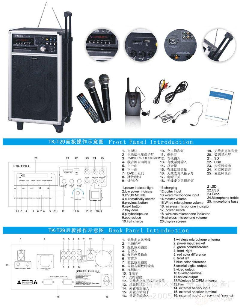 拉杆音箱,电瓶音响, 无线扩音器音箱