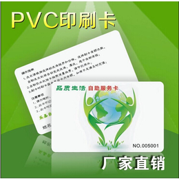 厂家专业定制会员IC卡门禁卡的设计与制造