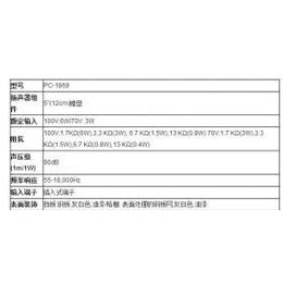 正品TOA PC-1869 6W吸顶扬声器