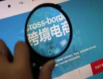 广州发文促进综试区发展 重点发展跨境B2B