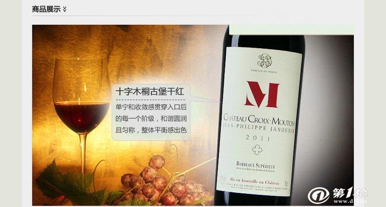 法国进口红酒 十字木桐