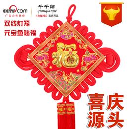 千千结定制广告专用小中国结6251 灯笼元宝鱼贴福