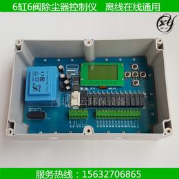 6缸6阀脉冲控制仪离线在线通用除尘控制器气缸控制器 厂家批发