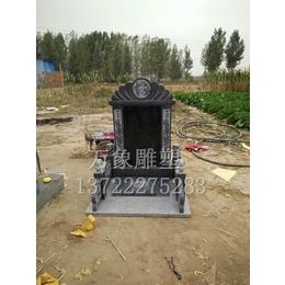 公益性墓碑 艺术型墓碑 石雕墓碑