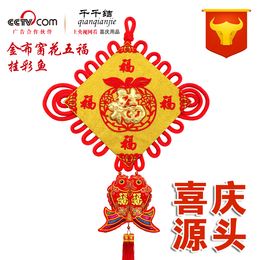 房地产促销广告中国结6259 金布窗花五福挂彩鱼