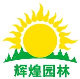 江西輝煌園林綠化有限公司