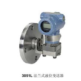 ROSEMOUNT罗斯蒙特3051L法兰安装式液位变送器
