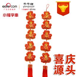 千千结LOGO中国结定制7092 小福字串