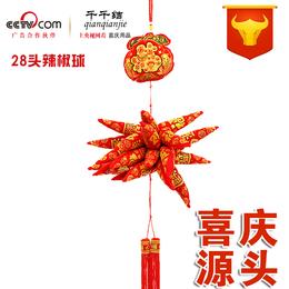 春节年货中国结批发7098 28头辣椒球