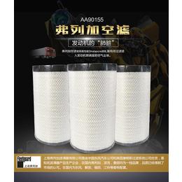 晋华鼎盛、上海弗列加滤清器AA90142、上海弗列加滤清器